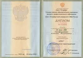 Дипломные работы на заказ от автора в Москве  Диплом СПбУ МВД РФ юриспруденция