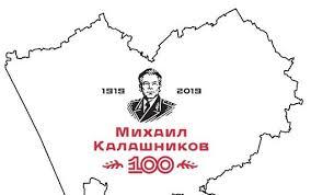 знаменательные даты - 16 Мая 2019 - Краснознаменская сош