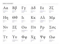 Greek Alphabet Bencrowder Net