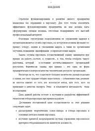 Анализ системы управления персоналом ПАО Газпром Курсовые  Анализ системы управления персоналом ПАО Газпром 17 10 16