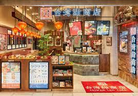 台湾 店 商店