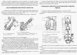 Курсовая работа Система смазки двигателя КамаЗ ru Дипломная работа на тему фильтр центробежной очистки масла