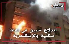 اندلاع حريق في شقة سكنية بالإسكندرية