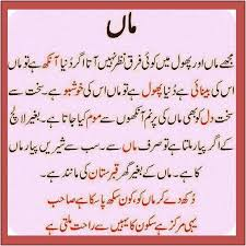 islamic quotes in english in urdu about love bout life tumblr in islamic quotes about mothers islamic quotes in urdu about love in english about life tumblr in arabic images on marriage about women
