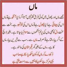 essay on mother in urdu our work meri maa urdu poem video dailymotion
