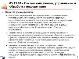 Презентация на тему spiiras Ученый секретарь Андрей Леонидович  6 6