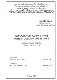 Оформление титульного листа реферата дипломной работы курсовой  образец титульного листа курсовой работы 2