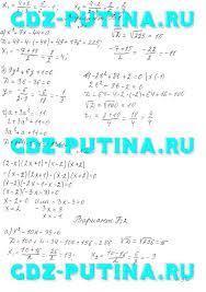 Ершова Голобородько класс самостоятельные и контрольные работы  Формула корней квадратного уравнения 1 2 3 4