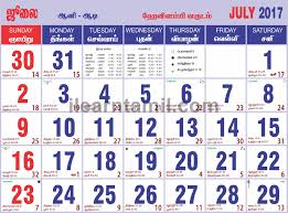Monthly Calendar In Tamil 2017 July Learn Tamil Online