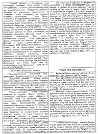 Коллекторское агентство ЭОС купило мой долг Приватбанку ЭОС договор уступки прав 2