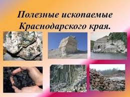 Презентация на тему Полезные ископаемые ставропольского края  Полезные ископаемые Краснодарского края Полезное ископаемое
