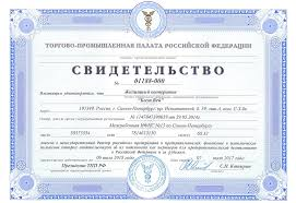 Купить недвижимость Жилищный кооператив bestway Дипломы   экономическое положение которых свидетельствует об их надежности как партнеров для предпринимательской деятельности в Российской Федерации и за рубежом