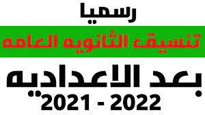 """الجيزة الأقل """" معدل القبول تنسيق الثانوية العامة 2021-2022 للشهادة  الإعدادية المنوفية القاهرة اسكندرية - أخبارنا"""