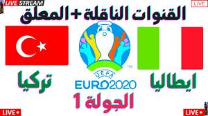 القنوات الناقلة والمعلق مبارة تركيا وايطاليا افتتاح كاس الامم الاوربية 2020  - YouTube