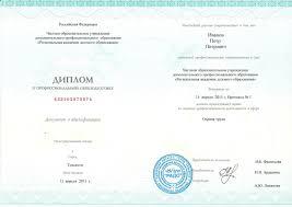 Профессиональная переподготовка Управление охраной труда  Образец диплома по охране труда
