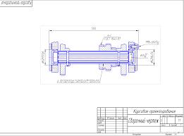 Курсовое проектирование Деталей машин курсовые работы и  Курсовой проект Допуски посадки и ОВЗ