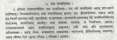 lines on my school in sanskrit language essay application  will define will at