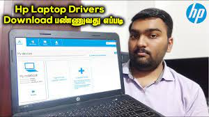 How to Download Hp laptops Drivers in Tamil 2021 ஆனா ஒரு பிரச்சனை - YouTube