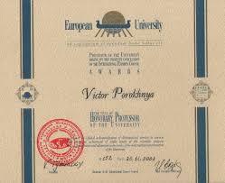 d u jpg Диплом о присвоении звания Почетного Профессора от Европейского Университета