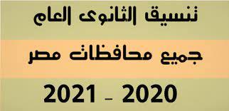 تنسيق الثانوية العامة 2021.. محافظ القاهرة يقرر تخفيض درجات القبول  بالثانوية العامة