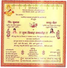 hindu wedding invitation card wordings in hindi language ~ yaseen Wedding Cards Wordings In Hindi wedding invitation card matter in hindi unique invitations wedding card wordings in hindi language