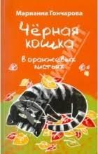 <b>Марианна Гончарова</b> – биография, книги, отзывы, цитаты