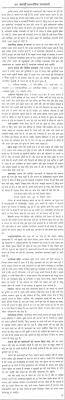 social problems essay essay on our social problems in hindi  essay on our social problems in hindi language