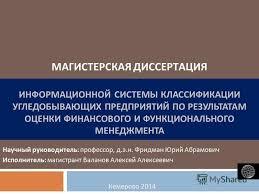 Презентация на тему ИНФОРМАЦИОННОЙ СИСТЕМЫ КЛАССИФИКАЦИИ  1 ИНФОРМАЦИОННОЙ СИСТЕМЫ КЛАССИФИКАЦИИ