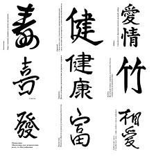 написание иероглифов международная выставка каллиграфии