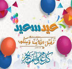 عيد مبارك سعيد لجميع الاحبة... - جَدِّدْ حَياتَك وارتقي بذاتك