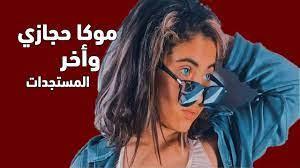 موكا حجازي والتيك توك - YouTube