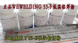 genuine wewelding53 f imported aluminum welding powder activity is good after welding easy to clean