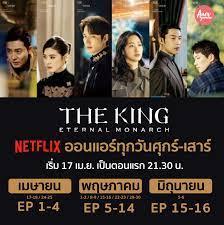 อี มิน โฮ กลับมาแล้ว! 5 เหตุผลที่ควรดู The King : Eternal Monarch | by  Aumjumma & The Gang