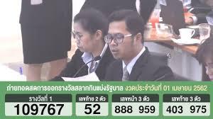 ตรวจหวย ตรวจสลากกินแบ่งรัฐบาล 1 เมษายน 2562