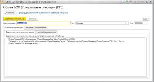 Простые подсистемы Монитор обменов в т ч для РИБ  Список