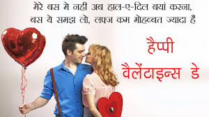 Special Valentines Day Status In Hindi English For Whatsapp On Love