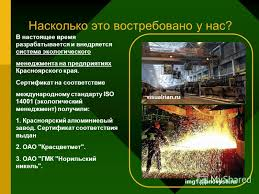 Презентация на тему Магистерская программа Экологический  3 Магистерская программа