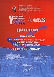 ООО НПО Диал Грамоты и дипломы Диплом v Выставки фестиваля Фитнес Москва Спорт и стиль 2009
