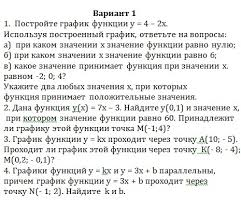 Контрольная работа по алгебре в классе Линейная функция и её  Контрольная работа по алгебре в 7 классе Линейная функция и её график