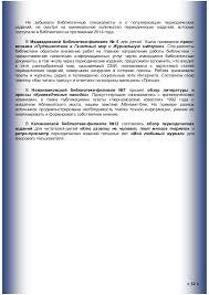 Отчет о работе библиотек Черноморской ЦБС за год  12 12 Не забывали библиотечные