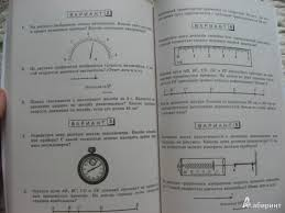 Иллюстрация из для Физика класс Разноуровневые  Иллюстрация 7 из 26 для Физика 7 класс Разноуровневые самостоятельные и контрольные работы