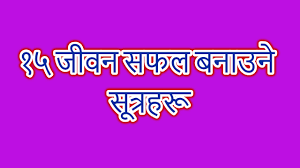 Fresh Best Nepali Quotes About Life Lifecoolquotes