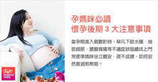 妊娠 後期 生理 痛