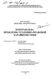 Проблемы уголовно правовой характеристики  Контрабанда Проблемы уголовно правовой характеристики Рогатых Любовь Федоровна