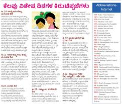 essay on world environment day in kannada