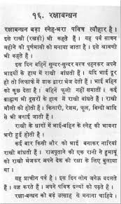 essay on rakhi purnima in hindi