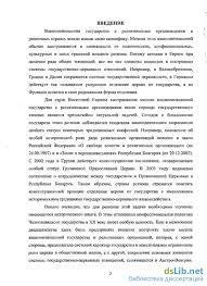 и Православная Церковь в Чехословакии  Государство и Православная Церковь в Чехословакии 1918 1938