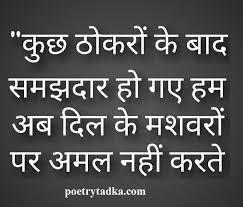 jhoota pyar shayari in hindi