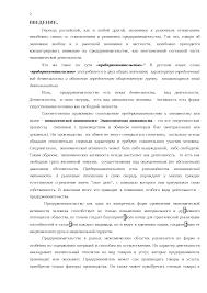 Организационные правовые основы предпринимательства в РФ реферат  Это только предварительный просмотр