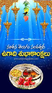 Ugadi Wallpapers - Telugu Happy Ugadi ...